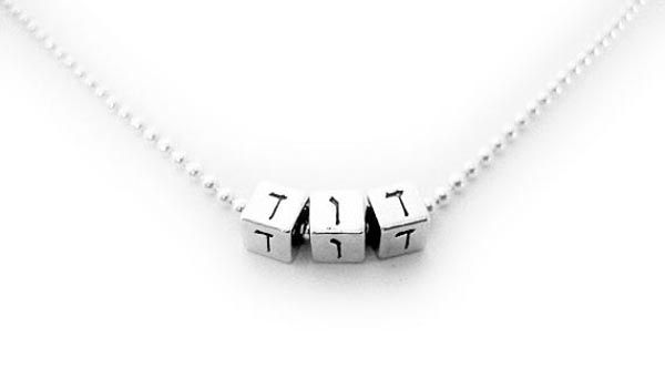 Hebrew or English - David in Hebrew on a sterling silver ball chain necklace - CB-N-Ball5.5mm